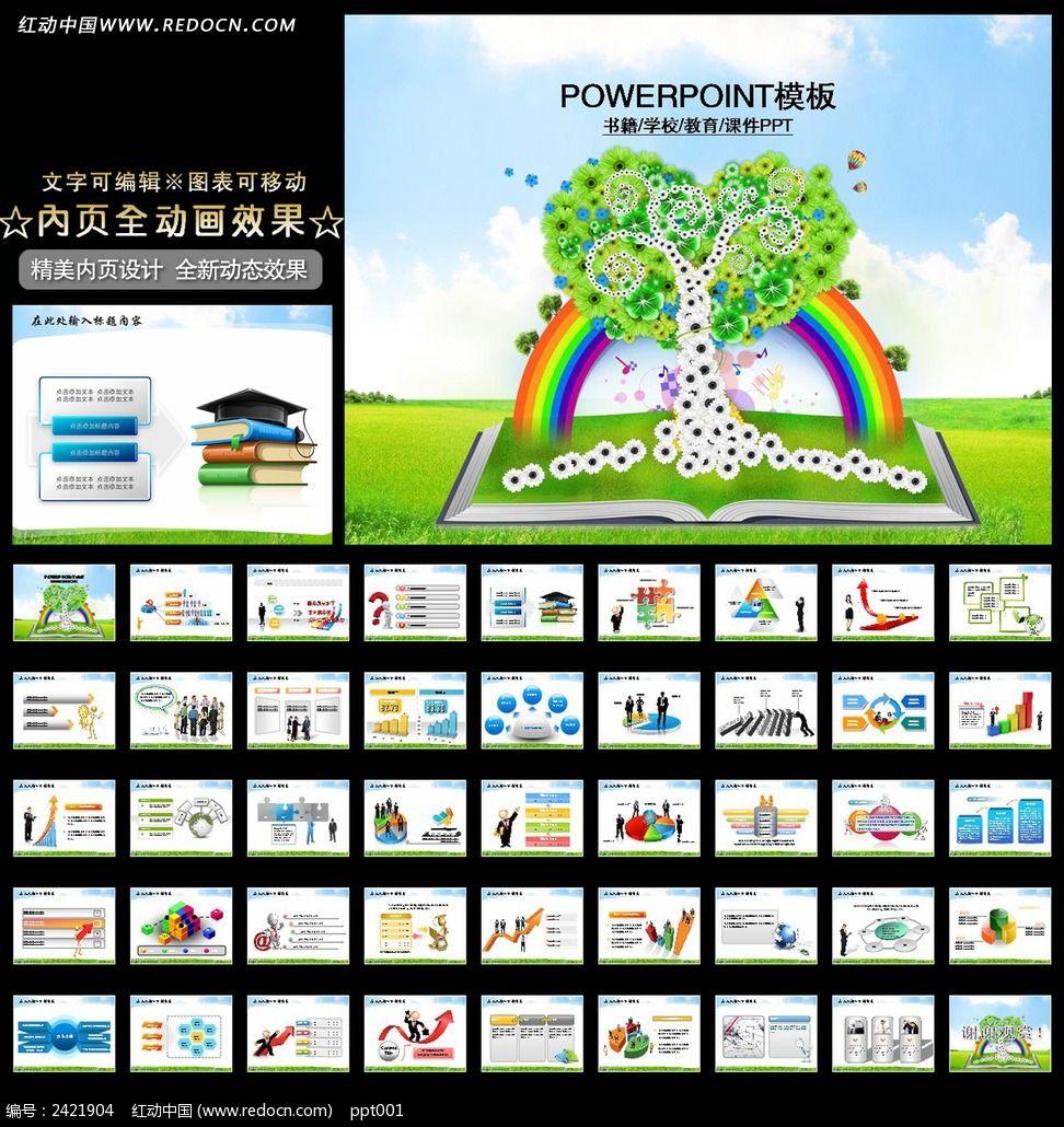 标签:书籍 绿色放飞梦想 补习 知识 文化 学校 教育 课件 教师节 年度总图片