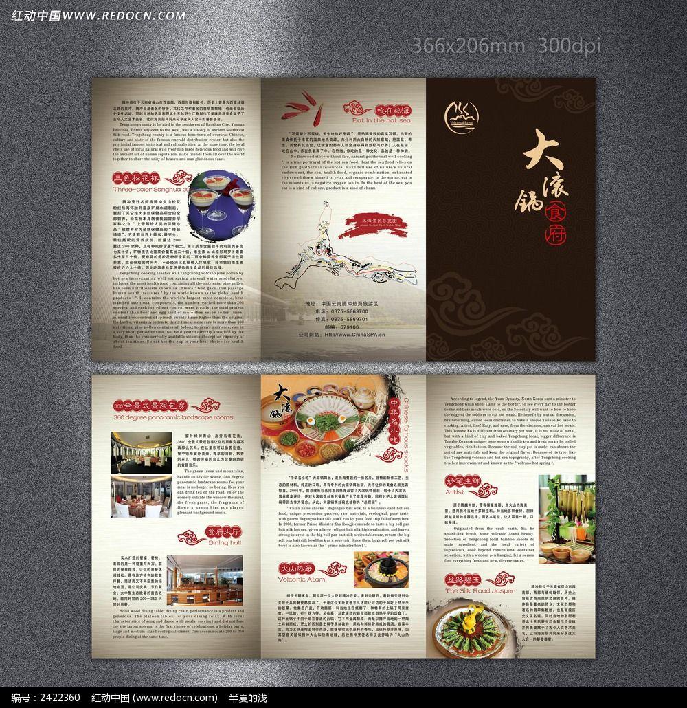 中国风餐饮三折页模板图片