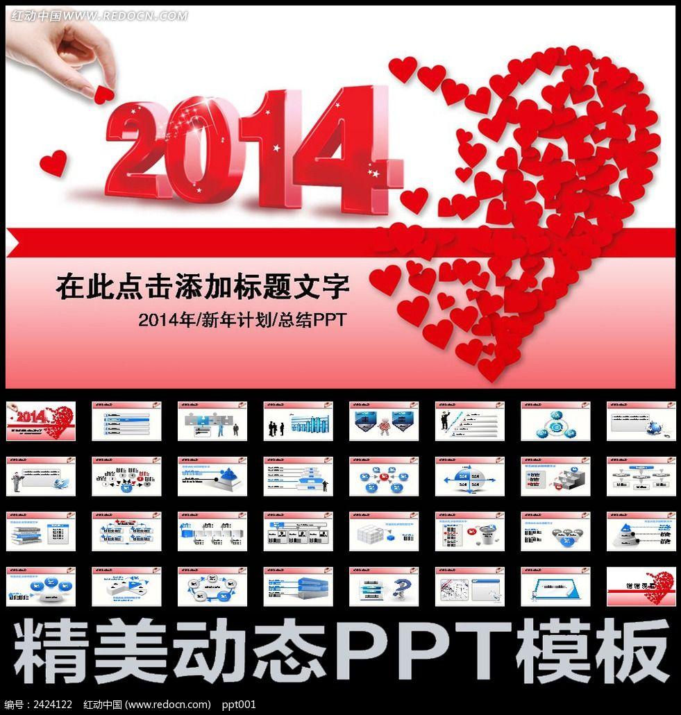 2014年新年计划总结ppt