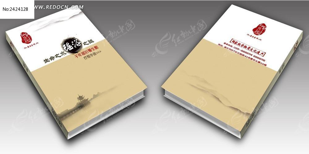 企业宣传手册封面psd下载