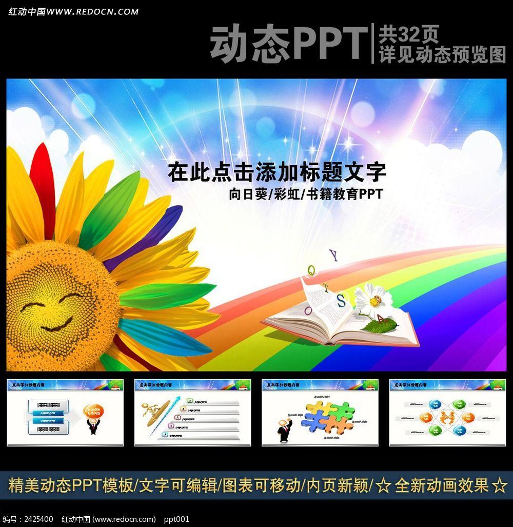 教学课件ppt背_幼儿网杨氏之子的优秀第二教案课时图片
