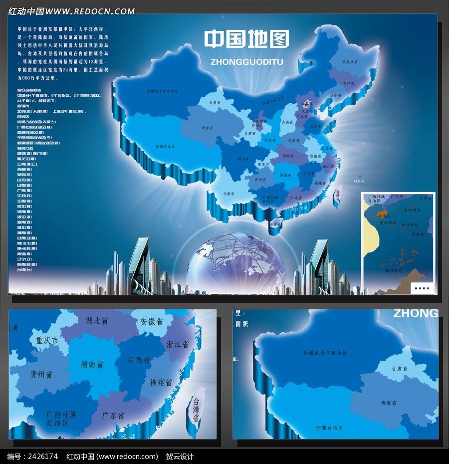 立体中国论坛网址_中国立体地图