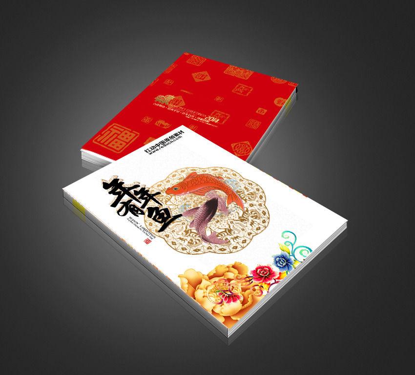 年年有鱼春节画册封面设计