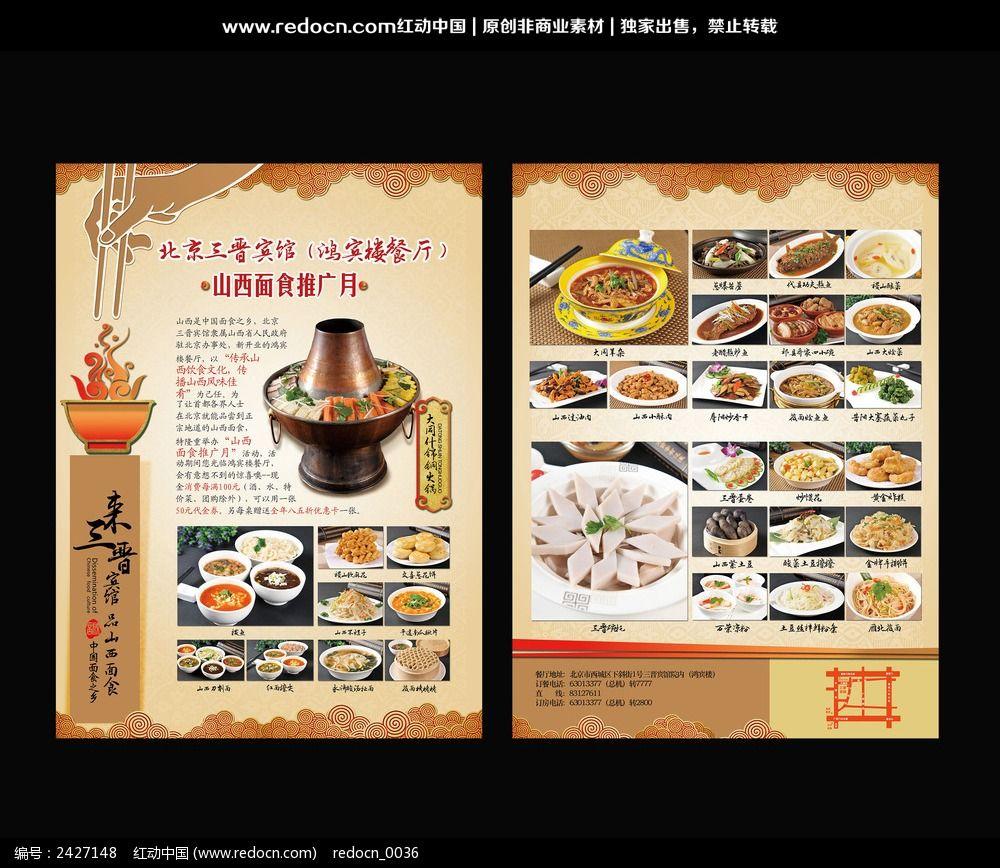 火锅店宣传单页设计