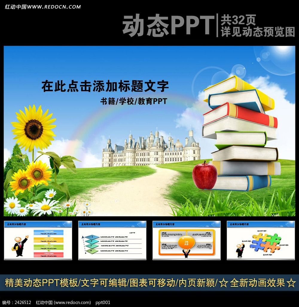 教育教学培训课件ppt_ppt模板/ppt背景图片图片素材