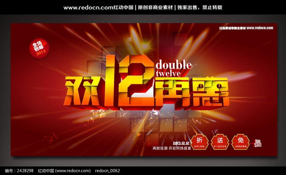 标签:双12再惠活动海报 淘宝双12促销活动海报 淘宝双12海报 双十二