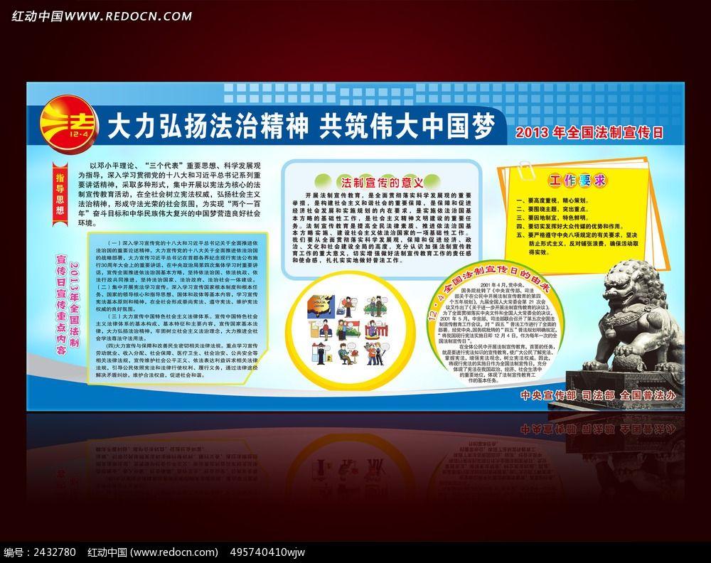 2013年法制宣传日主题宣传展板图片