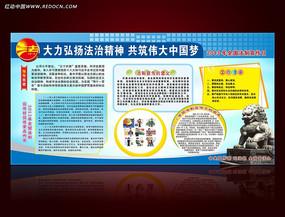 法制宣传教育党建展板设计模板图片