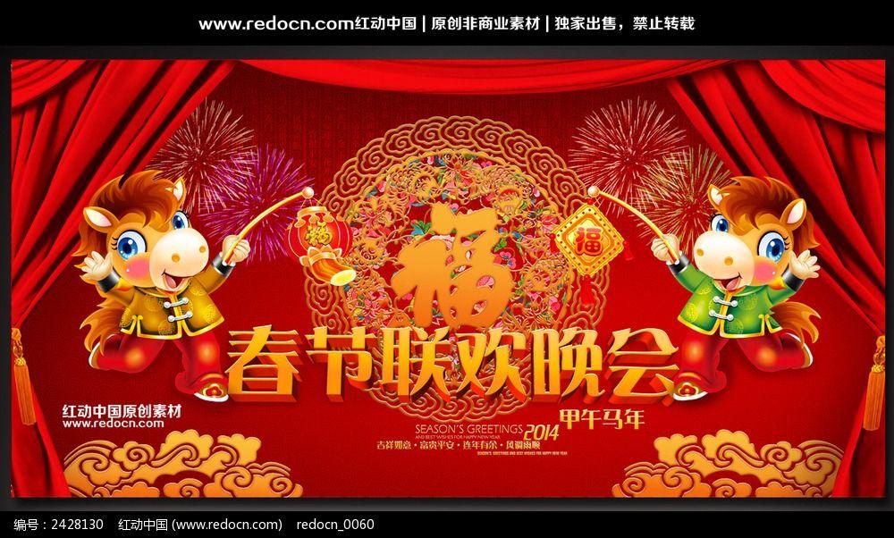 2014马年春节联欢晚会背景图片