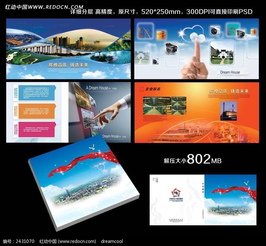 电网电力企业宣传画册