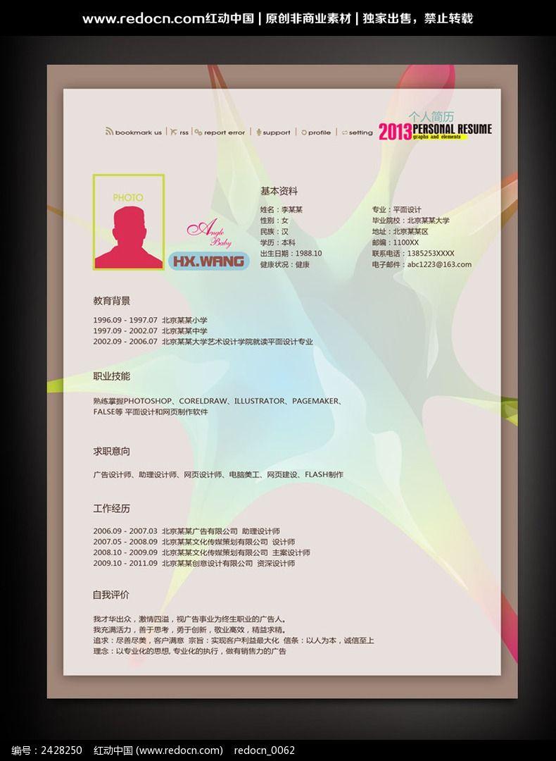 艺术设计专业简历设计模板下载(编号:2428250)