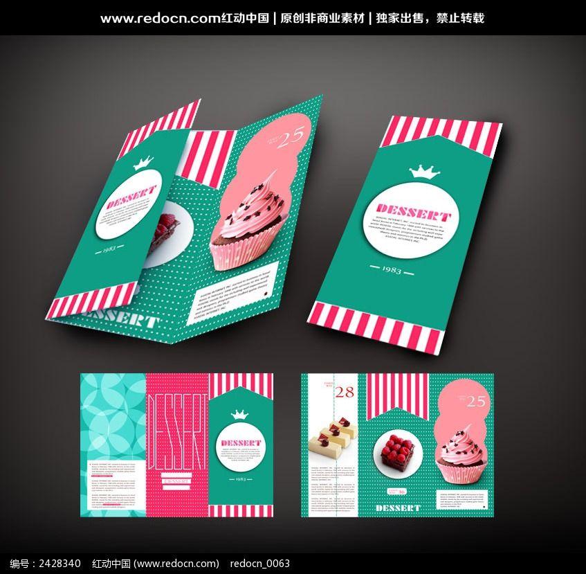 甜品店三折页图片