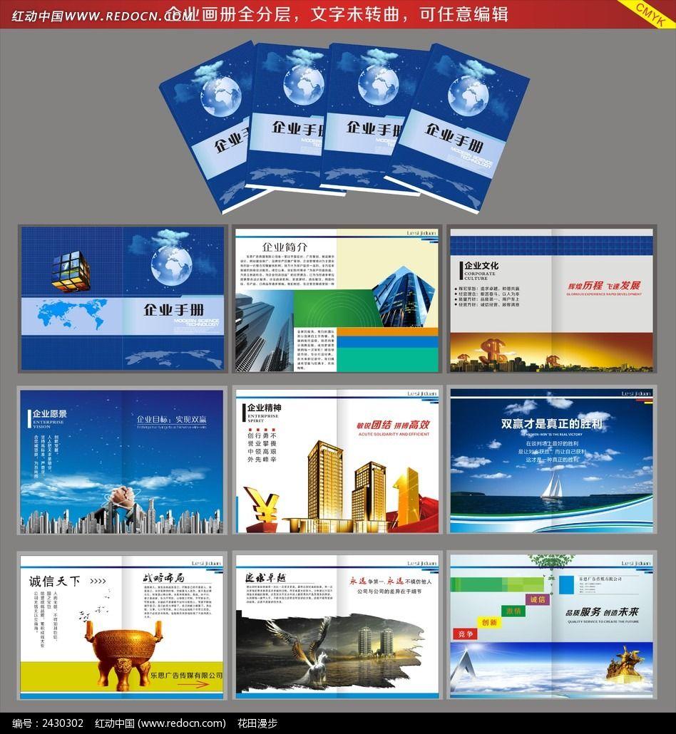企业形象手册设计图片