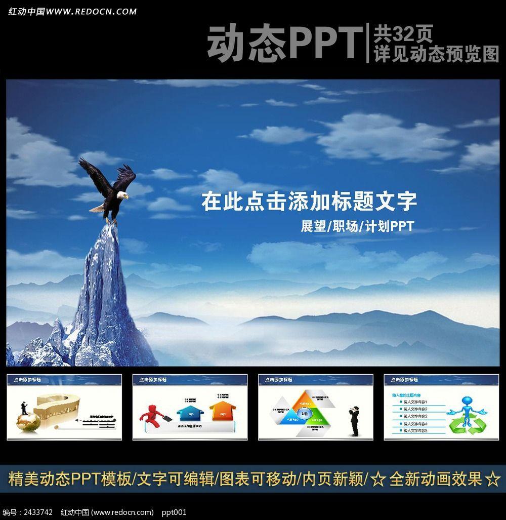 工作报告PPT PPT模板 PPT背景 PPT图表 动态PPT 会议 座谈 交流