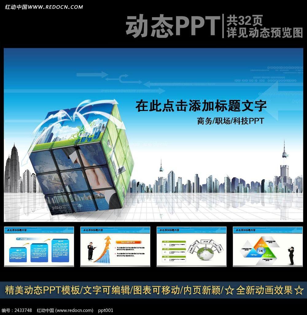 魔方商务科技创新工作PPT