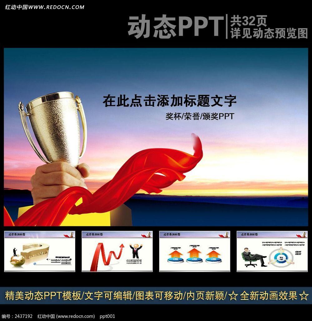 8款 企业荣誉颁奖会议ppt模板下载