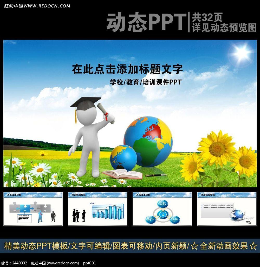 教育培训精美课件ppt_ppt模板/ppt背景图片图片素材