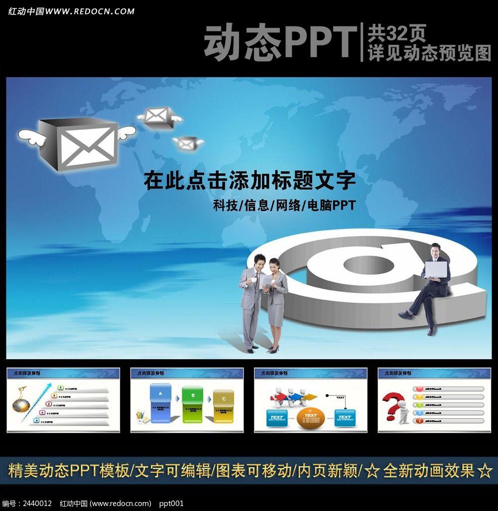 通讯服务工作汇报PPT素材下载 编号2440012 红动网