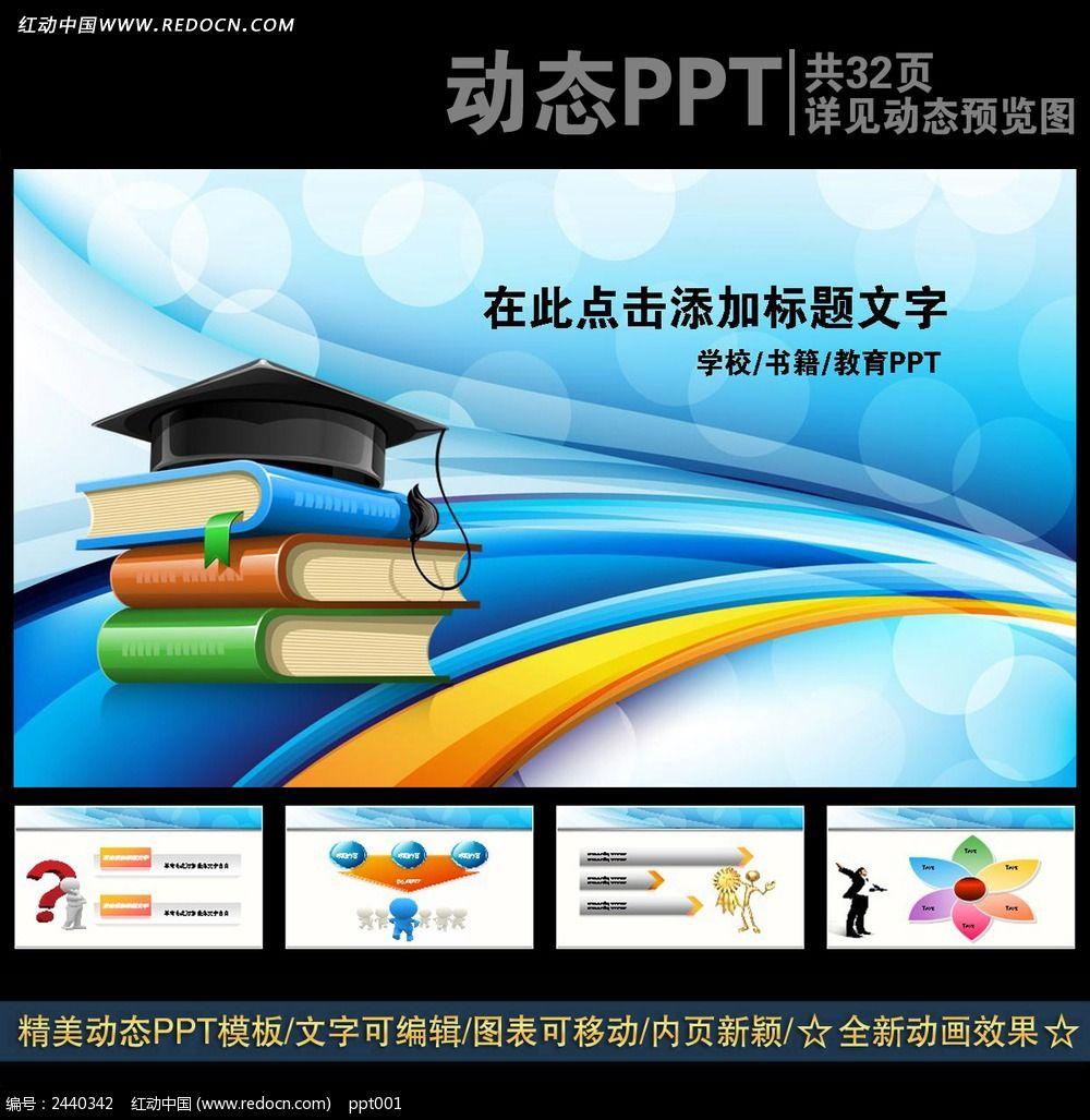 极速下载 标签:PPT PPT模板 PPT背景 PPT图表POWERPOINT 工作 会议 报告 座谈 交流 研讨 展望 总结 计划 活动 动画效果 学校 文化 教育 培训 知识 课件 补习 成长 希望