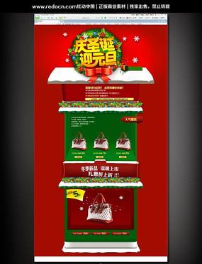 淘宝圣诞元旦双节活动页面