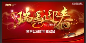 瑞马迎春2014新年联欢会背景