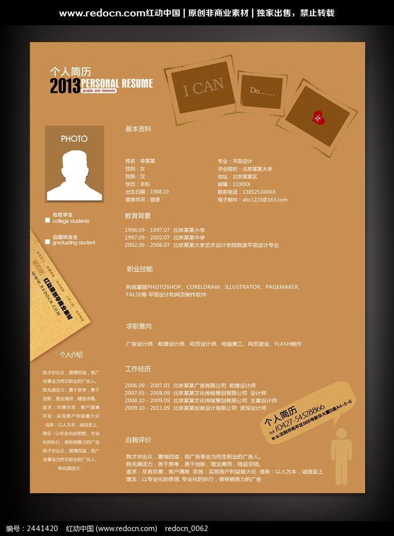 原创设计稿 海报设计/宣传单/广告牌 求职简历 土黄色背景个人简历图片
