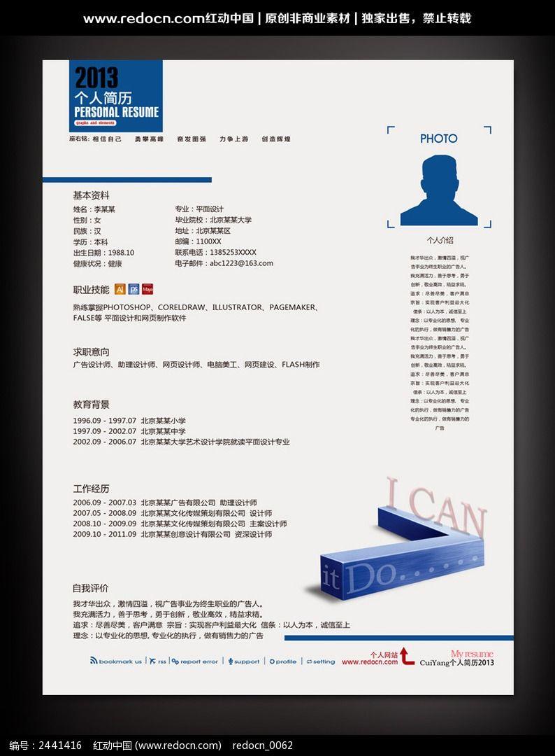 简约个性房屋v个性中国简历设计师图片