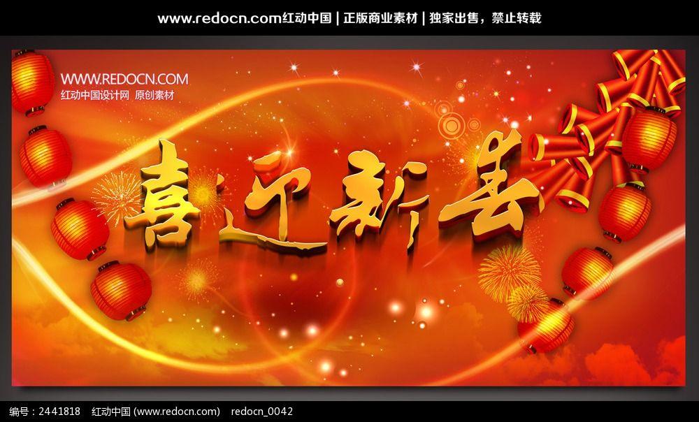 2014马年喜迎新春晚会背景