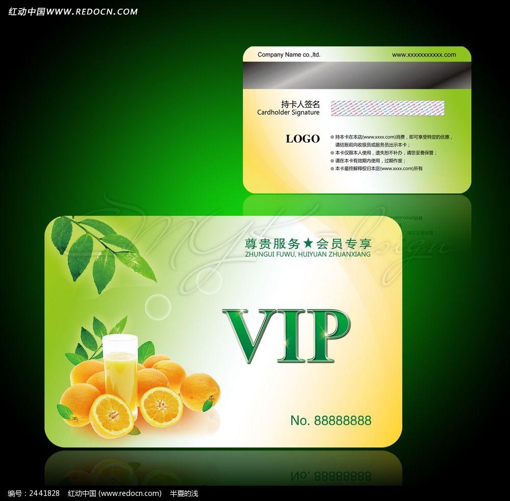 水果超市会员卡