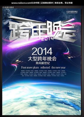 2014跨年晚会海报设计