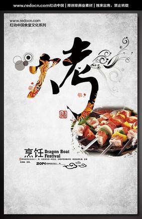 烹饪美食文化海报-烤
