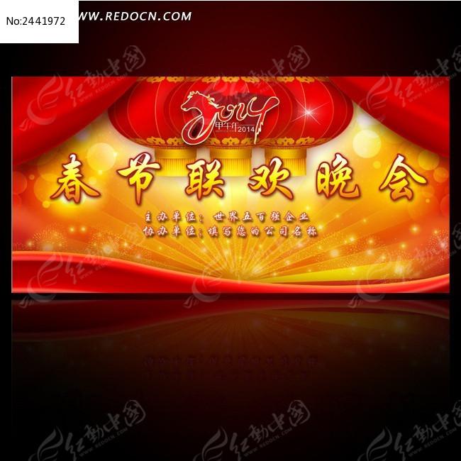 2014年春节元旦晚会背景