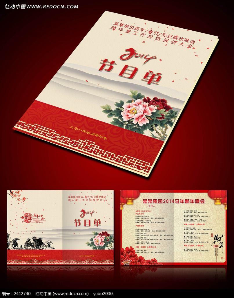 中国风2014马年晚会节目单