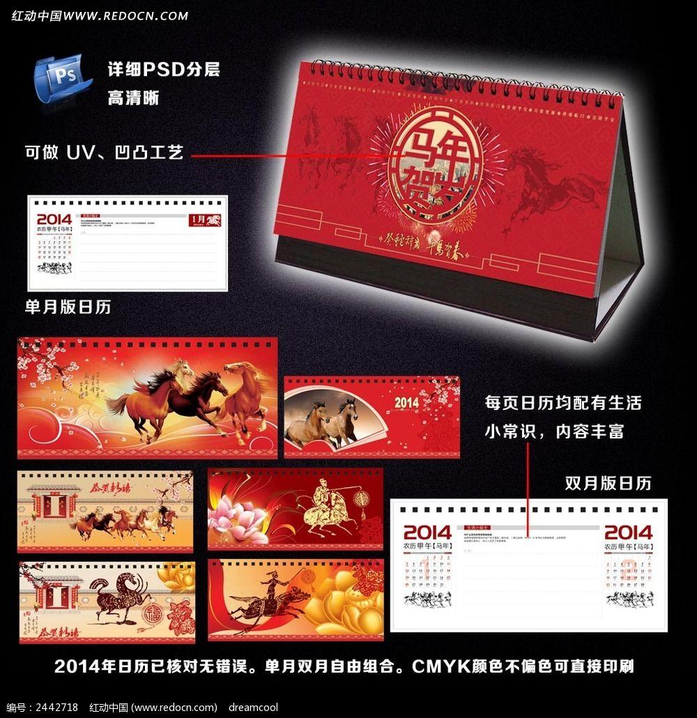 红色马年精品台历_海报设计/宣传单/广告牌图片素材图片