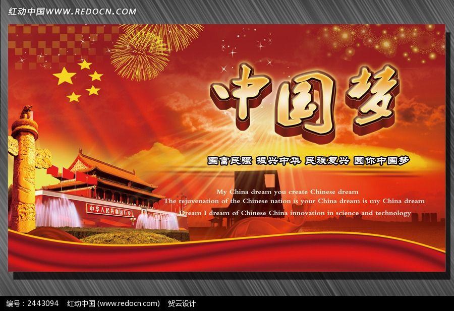 红色中国梦主题宣传展板