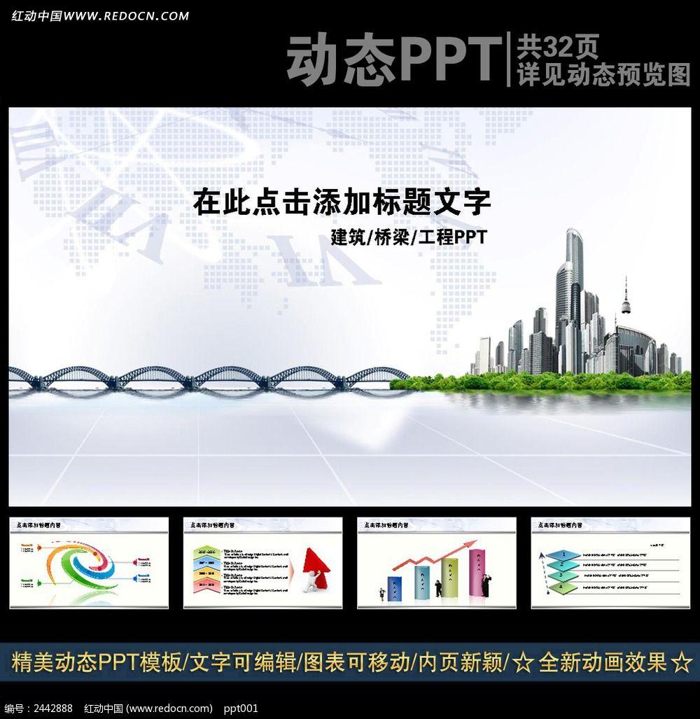 11款 城市规划幻灯片PPT模板