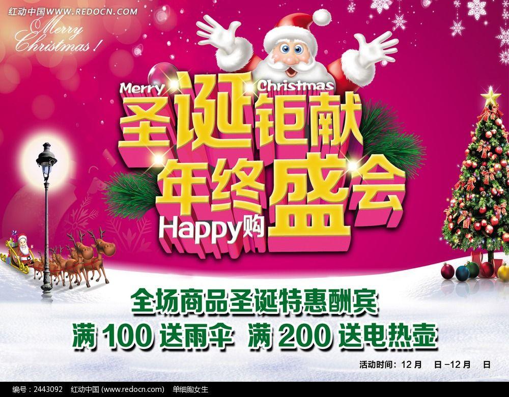 标签:圣诞节促销活动海报
