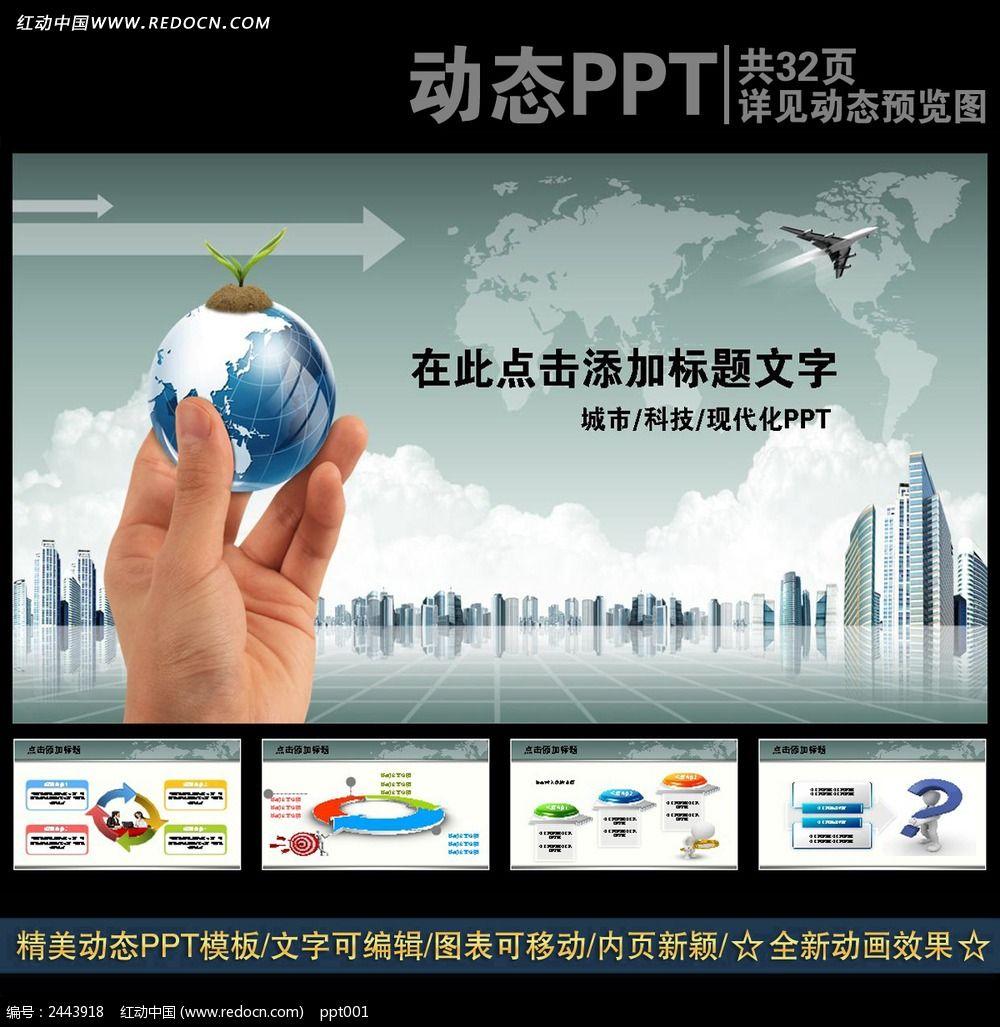 现代科技电子商务ppt图片
