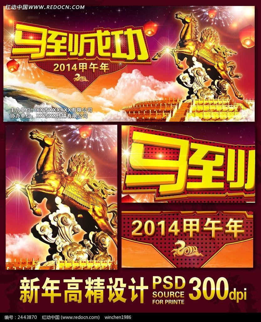 2014春节晚会背景_节日素材图片素材