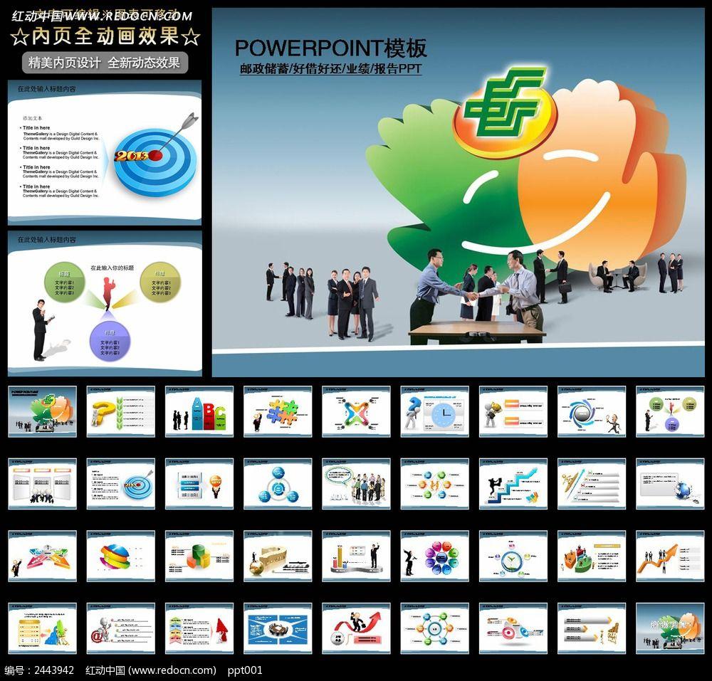 商务合作 邮储 中国邮政储蓄银行 年度总结ppt 工作报告ppt ppt模板