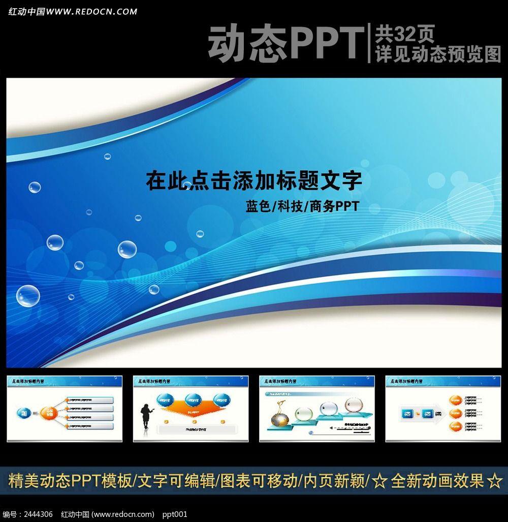蓝色科技ppt背景模板
