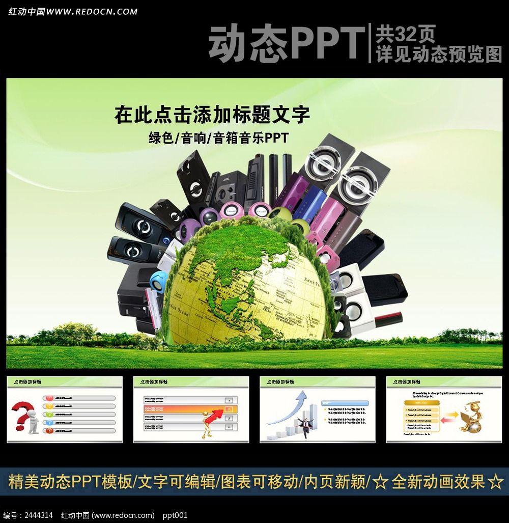 音响广告创意ppt模板图片