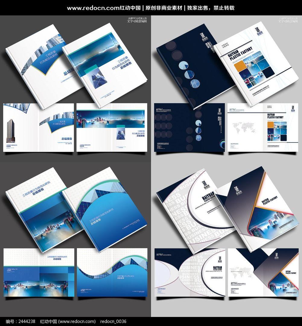 专辑 画册 封面设计 画册封面专辑 当前  请您分享: 素材描述:红动网图片