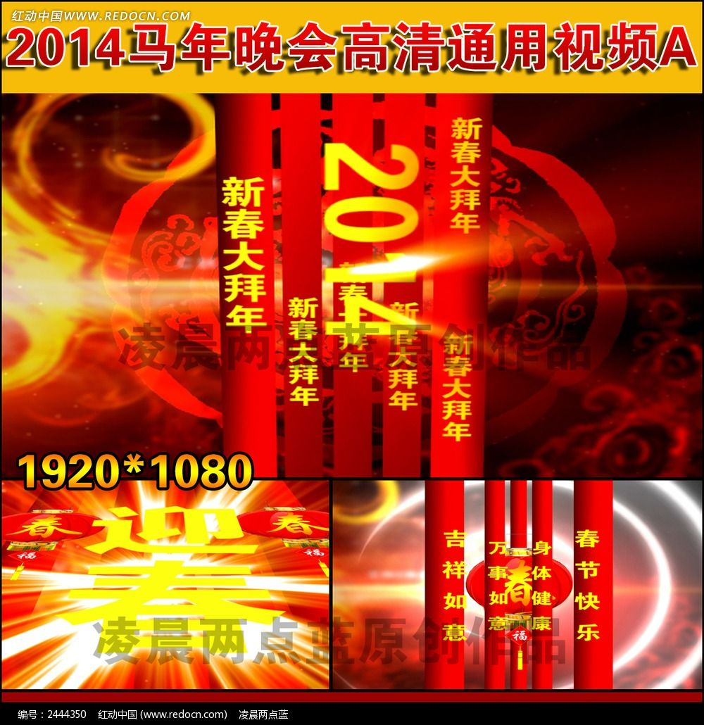 2014马年晚会1080P视频图片