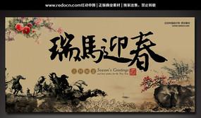 中国风马年展板背景