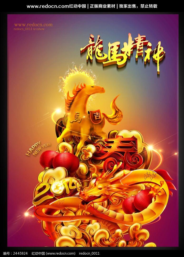 马年新年海报背景图片