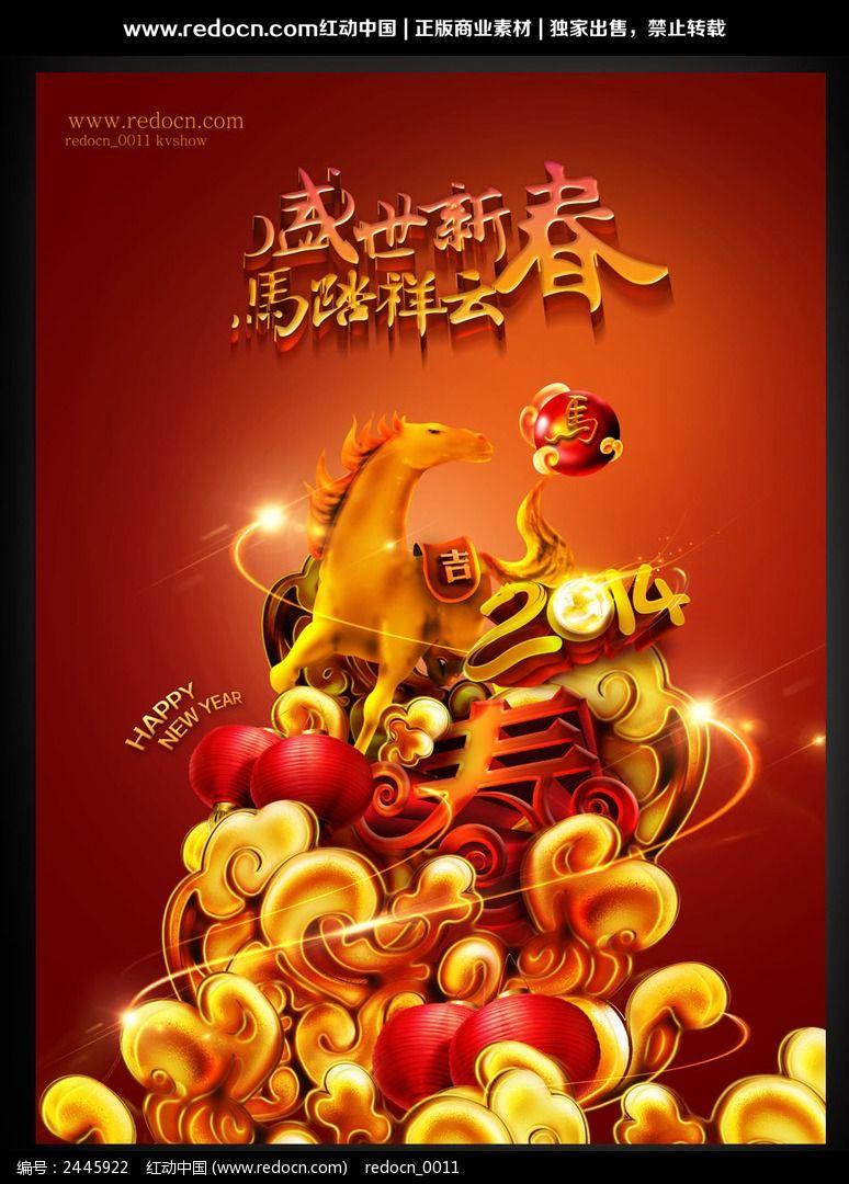 2014春节海报背景_节日素材图片素材