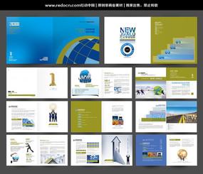 科技信息宣传画册