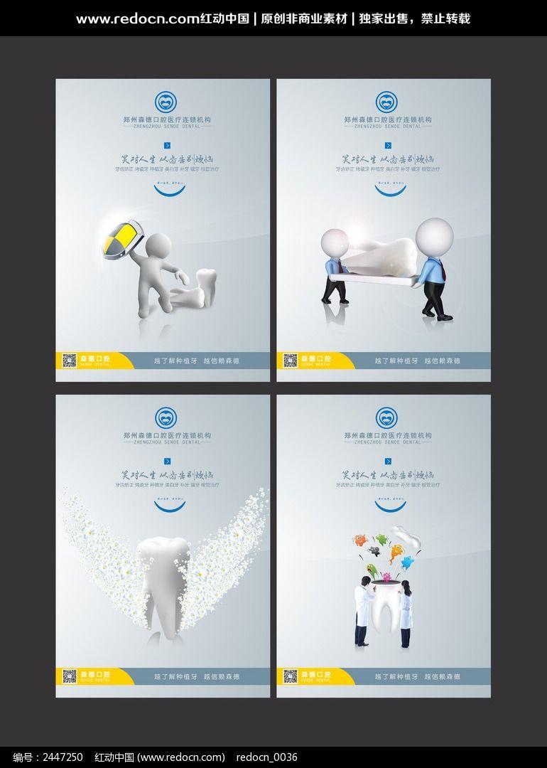 牙科广告设计图片
