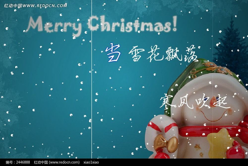 圣诞flash贺卡设计模板下载(编号:2446888)